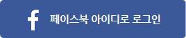 페이스북 아이디로 로그인